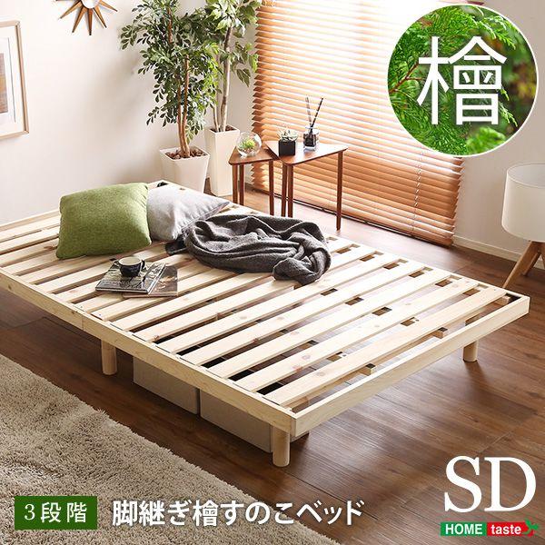 総檜脚付きすのこベッド(セミダブル) 【Pierna-ピエルナ-】(代引き不可)【送料無料】