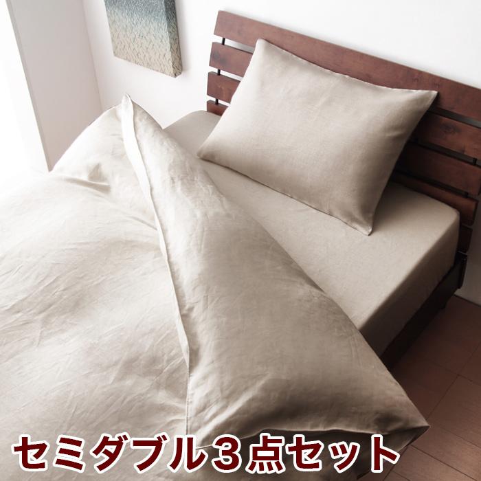 日本製 上質素材布団カバー リネン 100% ブリスリネン 布団カバー 3点セット セミダブル 麻 エコテックス 上質 ヨーロッパリネン(代引不可)【送料無料】