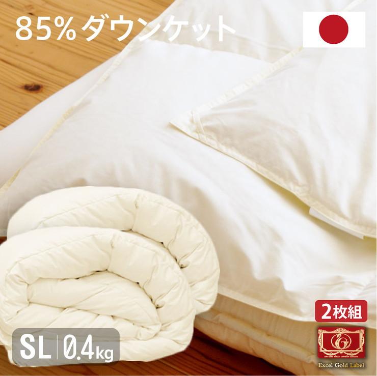 日本製 羽毛85% ダウンケット(0.4kg) ★2枚組 シングルロング 国産 羽毛ふとん 高品質エクセルゴールドラベル サイズ150×210(代引不可)【送料無料】