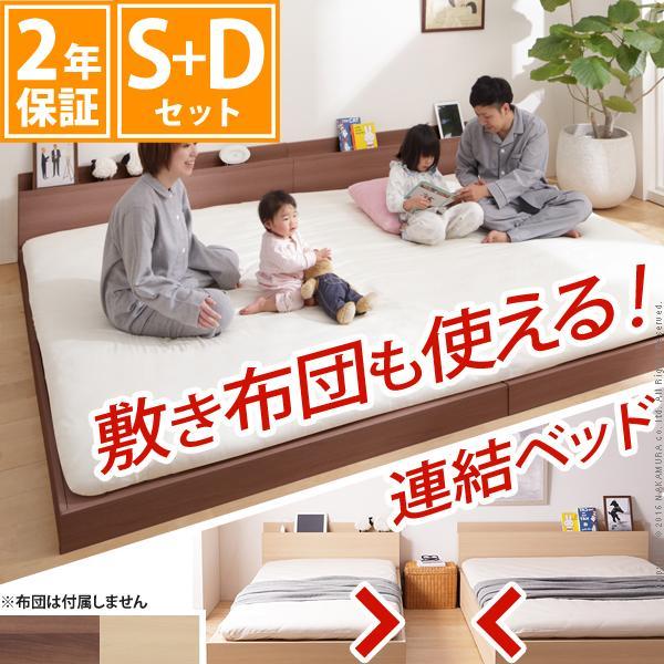 家族揃って布団で寝られる連結ローベッド 〔ファミーユ フラット〕 ベッドフレームのみ シングル+ダブル 同色2台セット(代引不可)【送料無料】【S1】
