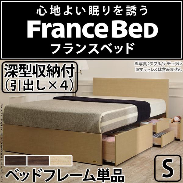 <title>国内在庫 送料無料 フランスベッド シングル ベッド下収納 フラットヘッドボードベッド 〔グリフィン〕 深型引出しタイプ ベッドフレームのみ 収納 代引不可</title>