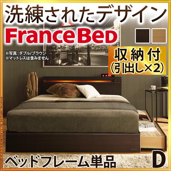 フランスベッド ダブル 収納 ライト・棚付きベッド 〔クレイグ〕 引き出し付き ダブル ベッドフレームのみ(代引不可)【送料無料】