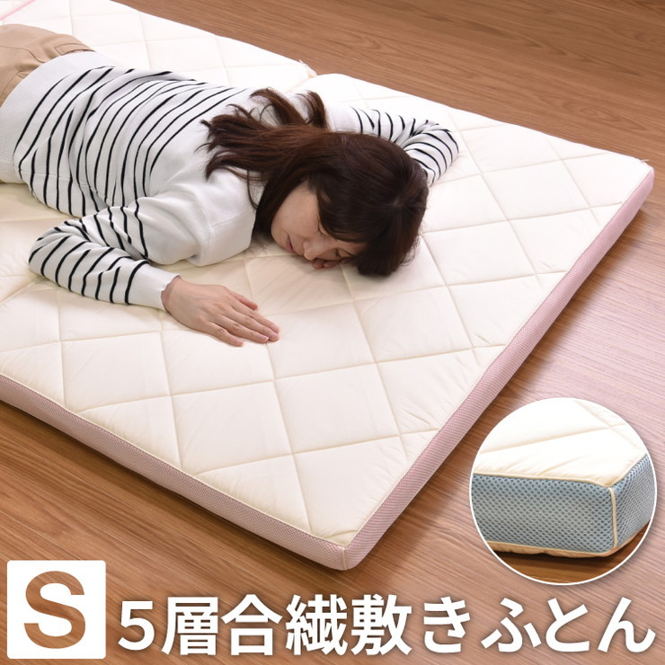 5層式3分割敷きふとん シングル 洗える5層式敷き布団 ウォッシャブル 敷布団 敷き布団 洗える マットレス ベッドパッド【送料無料】