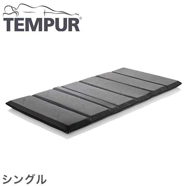 正規品5年保証 新感覚のテンピュール 布団 推奨 Futon-1 TEMPUR マットレス テンピュール S1 送料無料 フトンデラックス ブランド買うならブランドオフ シングル
