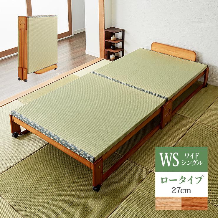 折りたたみ畳ベッド ロータイプ ワイドシングル 木製 ヒノキ すのこ 日本製 天然木 完成品 カビ防止 コンパクト 省スペース【送料無料】
