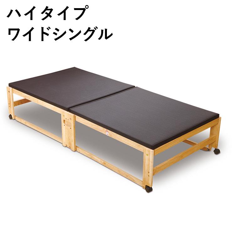 炭入り折りたたみ畳ベッド ハイタイプ ワイドシングル 木製 ヒノキ すのこ 日本製 天然木 完成品 カビ防止 コンパクト【送料無料】
