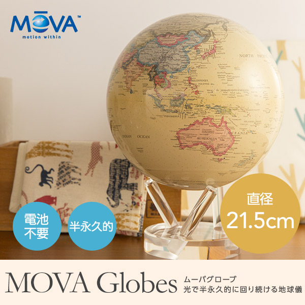 MOVA Globes ムーバグローブ 光で回る地球儀 直径21.5cm(代引き不可)【送料無料】