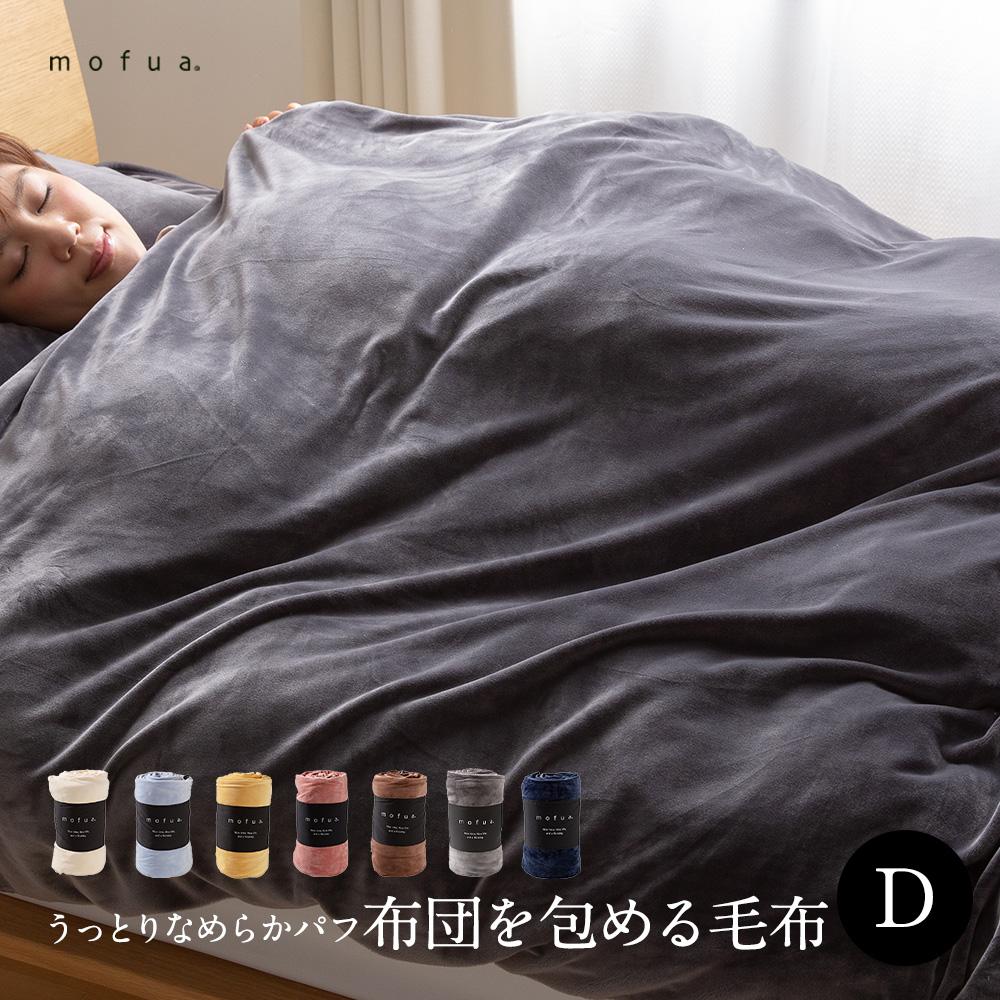 mofua うっとりなめらかパフ 布団を包める毛布 ダブル【送料無料】