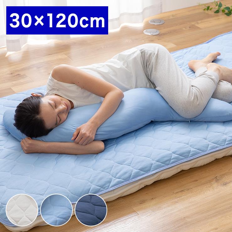 送料無料 超ひんやり冷感抱き枕 Q-MAX0.5 永遠の定番 だきまくら 30×120 接触冷感 ひんやり クール クッション 枕 お得セット 涼しい まくら 布団 ベッド 冷たい 代引不可 寝具 夏 ひんやりグッズ