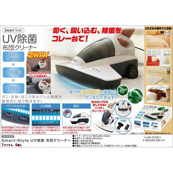毎分約3600回の振動でダニをたたき出す! Smart-Style UV除菌布団クリーナー2WAY /4点入り(代引き不可)