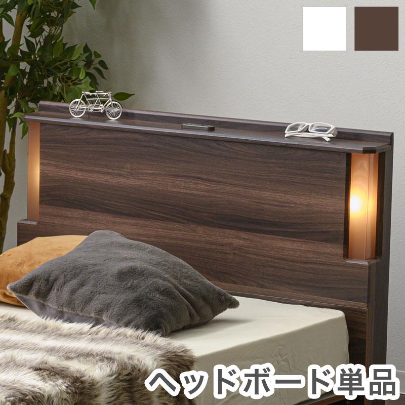 ヘッドボード 宮棚 照明タイプ コンセント 照明付き ベッド ヘッドボードのみ シングル 後付け サイドボード 木製 モダン スマート おしゃれ かわいい 北欧風 ベッドボード (代引不可)【送料無料】