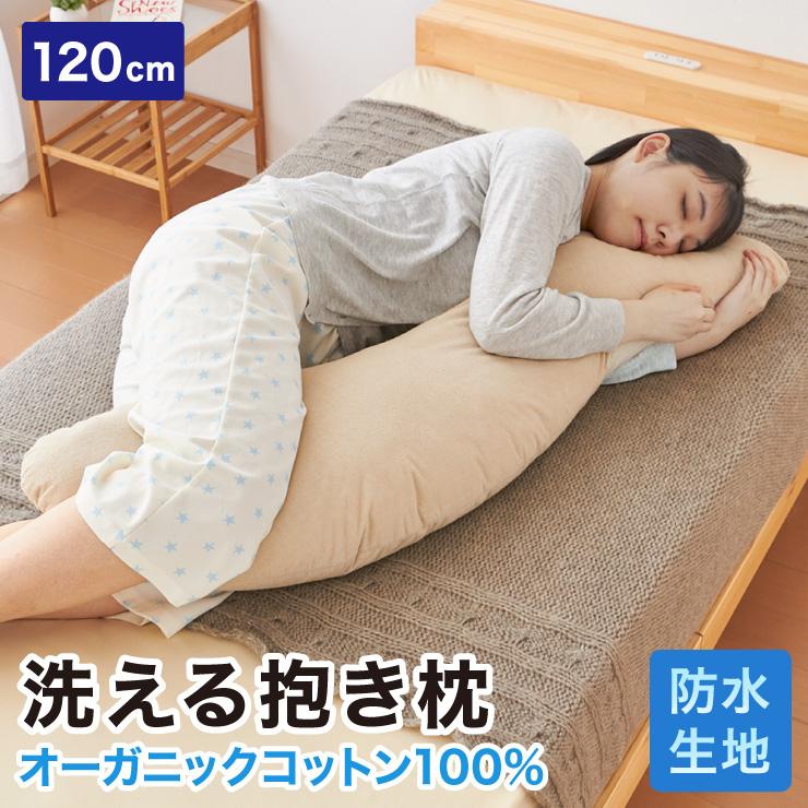 送料無料 抱き枕 S字 綿100% オーガニックコットン 数量限定アウトレット最安価格 洗える 抱きまくら マタニティ 枕 横向き寝 安眠 うつ伏せ 期間限定特別価格 ボディーピロー 妊婦