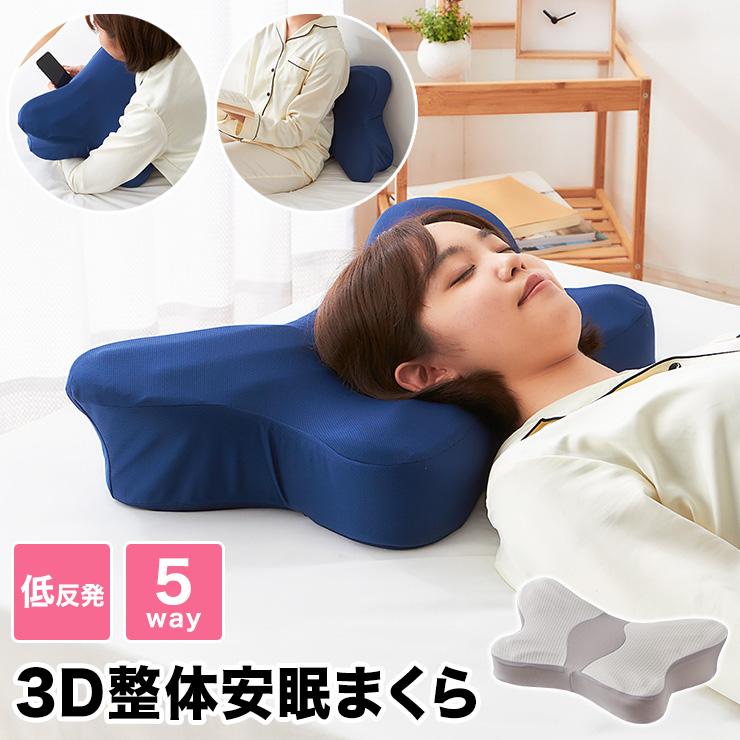 送料無料 5Way 3D整体安眠まくら 低反発 枕 まくら 肩こり 首こり 超人気 専門店 いびき [再販ご予約限定送料無料] 立体 抱き枕 腰枕 ストレッチ ネックピロー うつぶせ寝 腰痛 ストレートネック 頸椎安定型