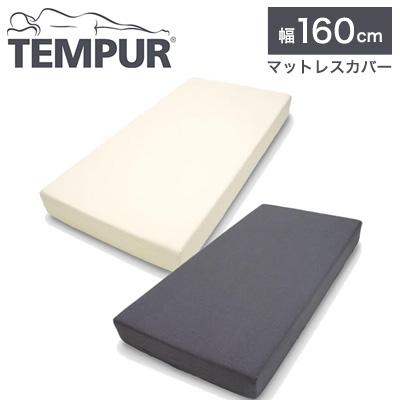 tempur テンピュール スムースマットレスカバー 【幅160cm】 マットレス 厚み15~30cm対応 ボックスタイプ 正規品(代引不可)【送料無料】
