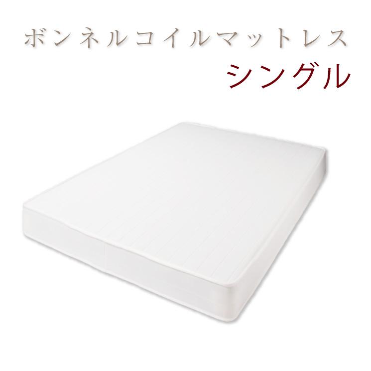 ベッド マットレス シングル レギュラーボンネルコイルマットレス(アイボリー) シングル(代引き不可)【送料無料】