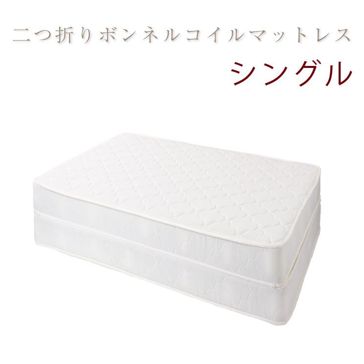 ベッド マットレス シングル 2つ折り 2つ折りボンネルコイルマットレス(アイボリー) シングル(代引き不可)【送料無料】