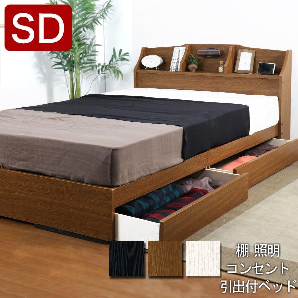 日本製 ベッド セミダブル セミダブルサイズSGマーク付ハードボンネルコイルマットレス コンセント付き 引き出し付き 収納 K321(代引不可)【送料無料】