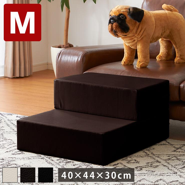 送料無料 チープ 完全送料無料 ドッグステップ Mサイズ 2段 犬用 小型犬 高齢犬 シニア犬 介護 階段 ソファ 段差 お手入れ簡単 ペット用 幅40cm ベッド マット PVC