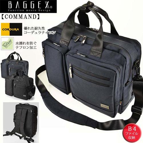 ビジネスバッグ メンズ BAGGEX バジェックス PC タブレット同時収納 B4書類 3WAY トートバッグ ショルダーバッグ ブリーフケース リュックサック 大容量