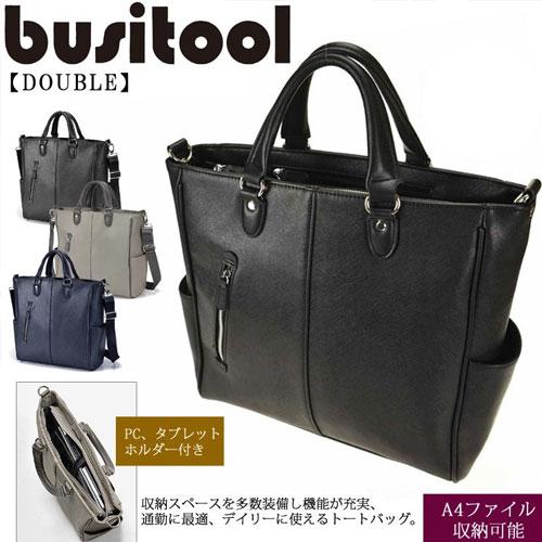 ビジネスバッグ メンズ ブリーフバッグ ブリーフケース ショルダー付属 ノートPC収納可能トートバッグ 2WAY ビジネスバック 出張 ブリーフ 鞄 バッグ A4 BUSITOOL