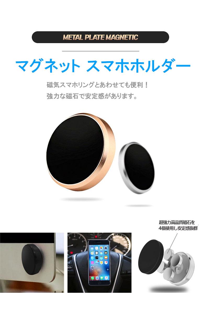 楽天市場 スマホリング付き 車載ホルダー 強い固定力 磁石式