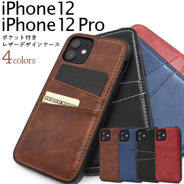 手触りのいいレザーデザイン 毎日激安特売で 営業中です 売却 iPhone ケース 12 Pro用 レザー ポケット付き デザイン