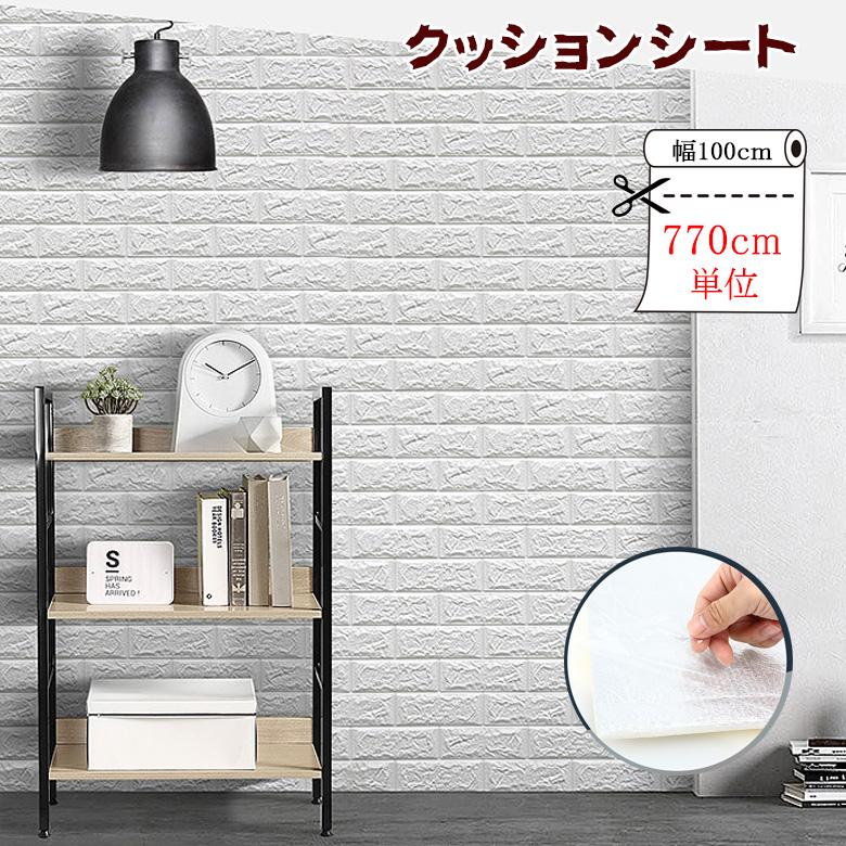 20枚セット 壁紙 クッションシート 100cm X 36.7cm 壁紙 発泡スチロール レンガ 壁用 クッションブリック 壁紙 シート のり付き シール おしゃれ