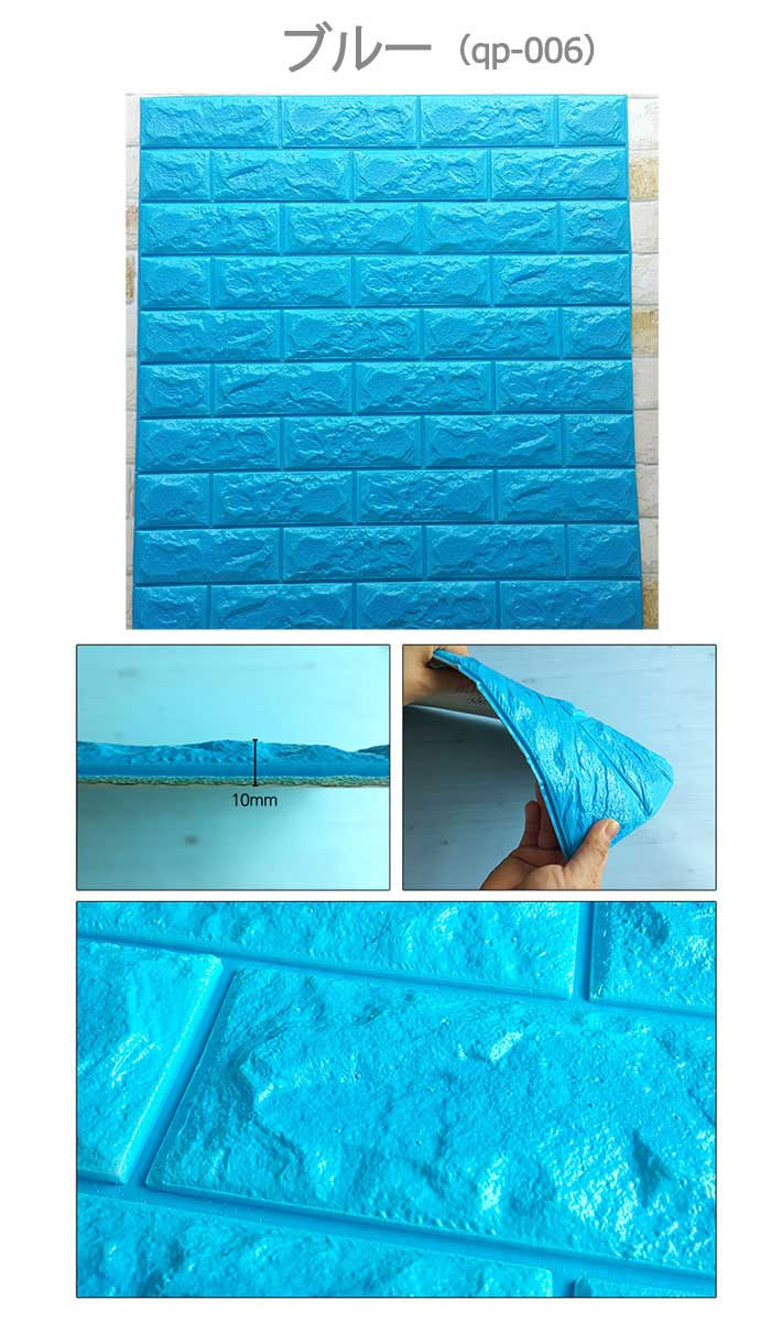 買い保障できる 立体壁紙 貼る 壁 レンガ ブロック ブリックタイル