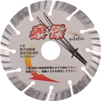 三京 豪傑105 【1枚】【SEG4】(切断用品/ダイヤモンドカッター)