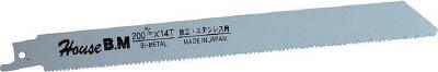 ハウスB.M バイメタルセーバーソー替刃解体プロ用 【1PK】【KBM200】(切断用品/セーバーソーブレード)