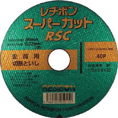 レヂボン スーパーカットRSC 125×2.0×22 40P 日本限定 10枚 切断砥石 切断用品 海外限定 RSC1252040