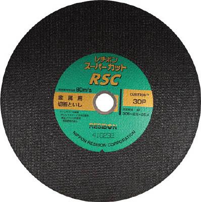 レヂボン スーパーカットRSC 305×2.5×25.4 30P 【10枚】【RSC3052530】(切断用品/切断砥石)