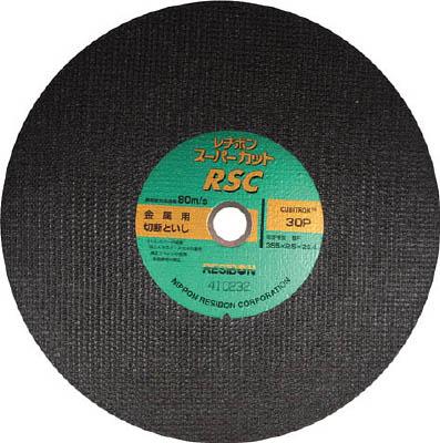 レヂボン スーパーカットRSC 355×2.5×25.4 30P 【10枚】【RSC3552530】(切断用品/切断砥石)