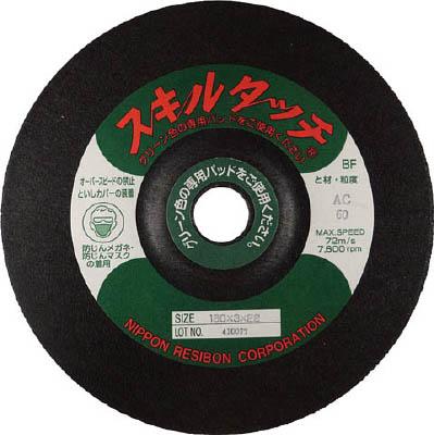 レヂボン スキルタッチS 180×3×22 AC60 【10枚】【SKL1803AC60】(研削研磨用品/研削砥石)