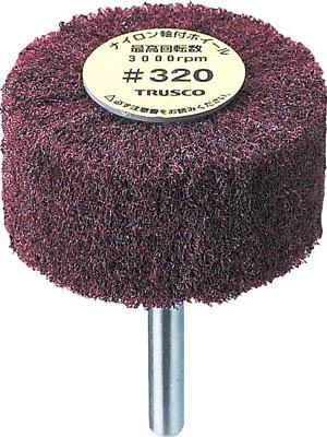 TRUSCO(トラスコ) ナイロン軸付ホイール 外径100X厚25X軸6 5個入 320♯ 【1箱】【UFN1025320】(研削研磨用品/ナイロン軸付ホイール)