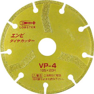 エビ エンビダイヤカッター(乾式) 105mm 【1枚】【VP4】(切断用品/ダイヤモンドカッター)