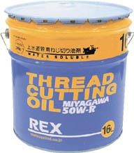 REX(レッキス) 上水道管用オイル 50W-R 16L 【1缶】【50WR16】(水道・空調配管用工具/ねじ切り機用切削油)