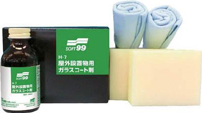 ソフト99 H-7屋外設置物用ガラスコート剤 【6S】【33065】(清掃用品/洗剤・クリーナー)