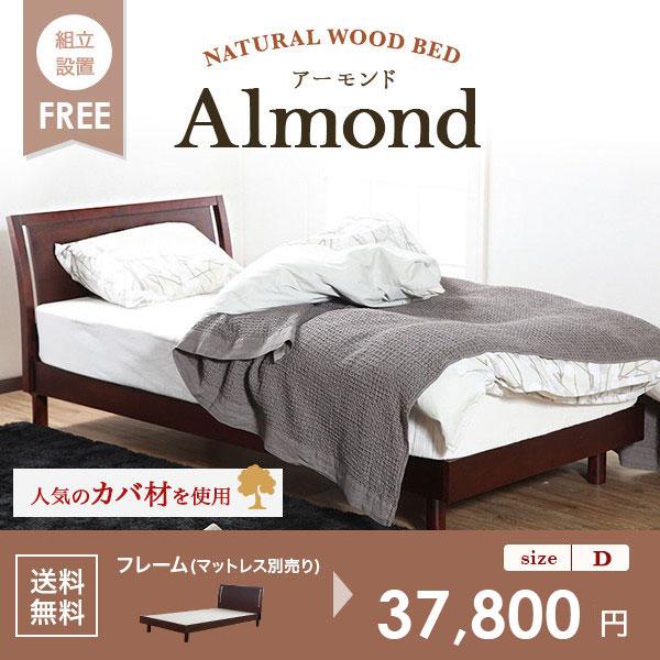 アーモンド(ダブルベッド)木製ベッド【マットレス別売り】【組立設置無料】 ダブルベッド ダブルベット