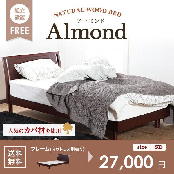 【SALE】アーモンド(セミダブル)木製ベッド【マットレス別売り】【組立設置無料】 セミダブルベッド セミダブルベット