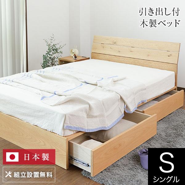 ソレイユ(シングル)【フレームのみ】 シングルベッド シングルベット