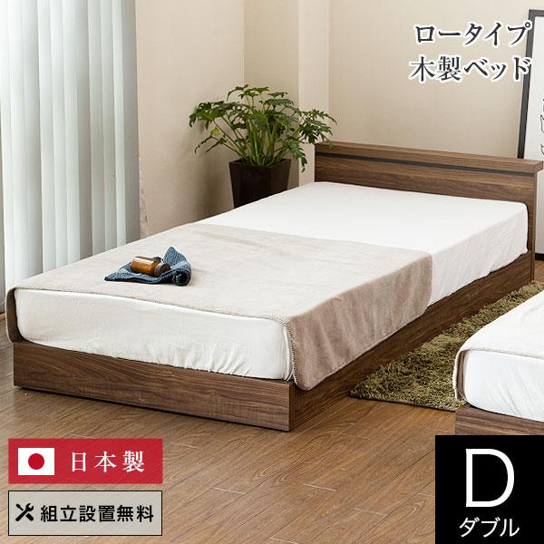 (ダブル)センシスト【マットレス別売り】 ダブルベッド ダブルベット