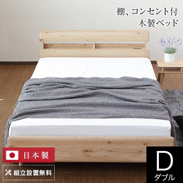 (ダブル)スロースリープ【マットレス別売り】 ダブルベッド ダブルベット