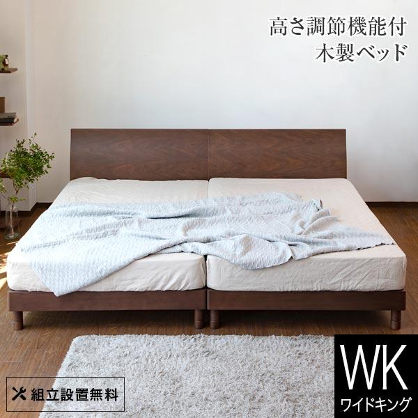 ワイドキング シングル2台 ベッド 木製ベッド カルディナ ウォールナット 木製 すのこ 上質 シンプル エレガント 曲線 リラックス おしゃれ 2段階 高さ調整 高さ調節 マットレス別売り 組立設置無料 送料無料