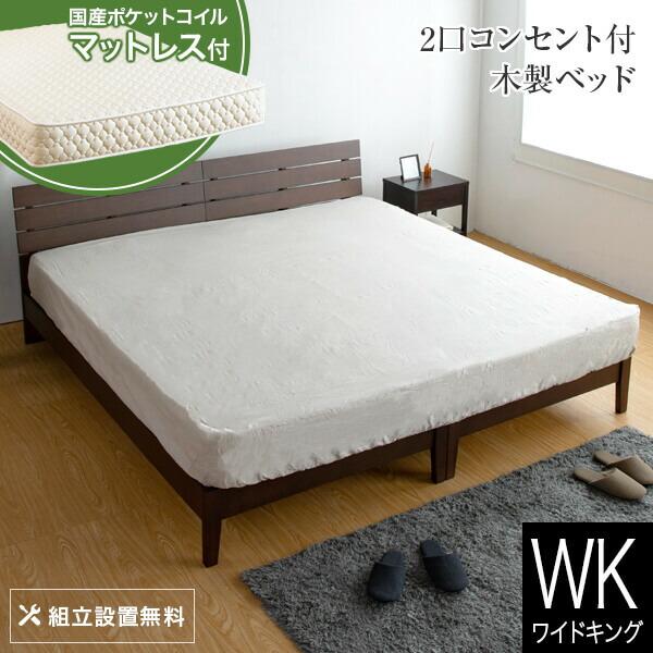 ワイドキング ベッド 木製ベッド カーラ ブラウン シングル2台 国産ポケットコイルマットレス付 2口 コンセント付き すのこ 木製 組立設置無料