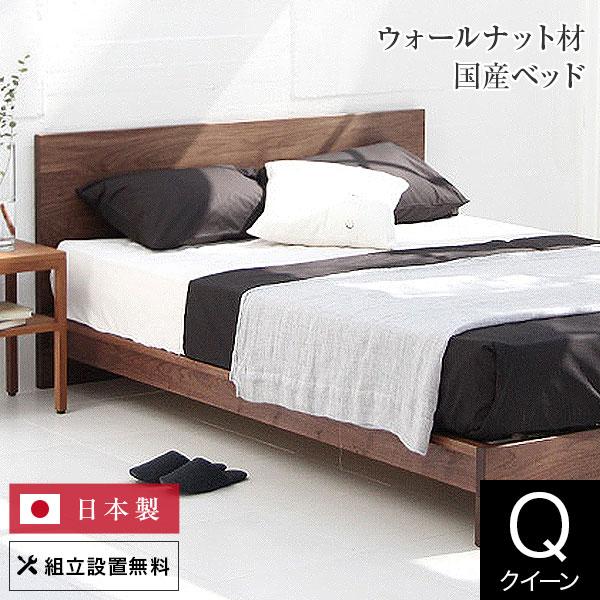 ベッド クイーン クルーズ(クイーン)木製ベッド【マットレス別売り】【国産ベッド】【組立設置無料】 クイーンベッド クイーンベット