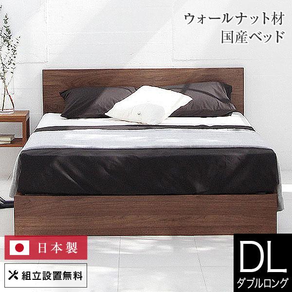 クルーズ(ダブルロング)木製ベッド【マットレス別売り】【国産ベッド】【組立設置無料】 ダブルベッド ダブルベット