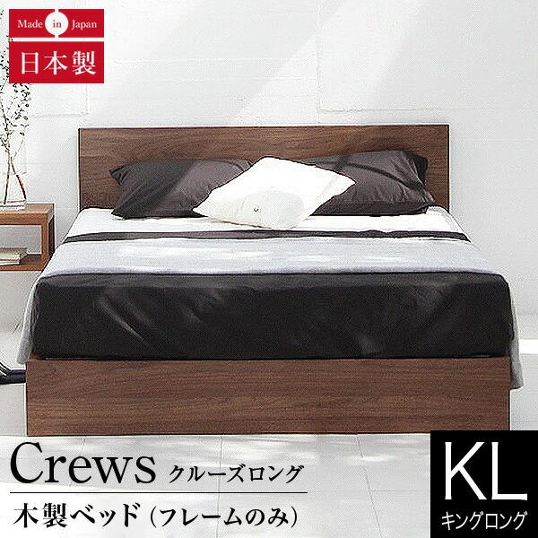クルーズ(キングロング)木製ベッド【マットレス別売り】【国産ベッド】【組立設置無料】 キングベッド キングベット