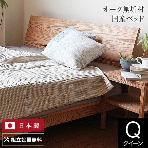 コルツ[オークライトブラウン](クイーン)木製ベッド【マットレス別売り】【国産ベッド】【組立設置無料】 クイーンベッド クイーンベット