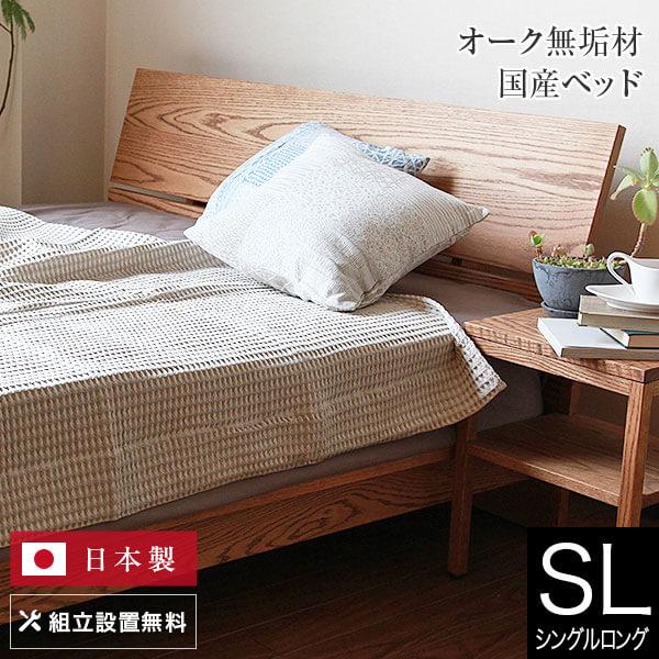 コルツ[オークライトブラウン](シングルロング)木製ベッド【マットレス別売り】【国産ベッド】【組立設置無料】 シングルベッド シングルベット